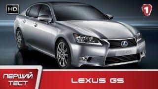 """Lexus GS.  """"Первый тест"""" в HD.  (УКР)"""