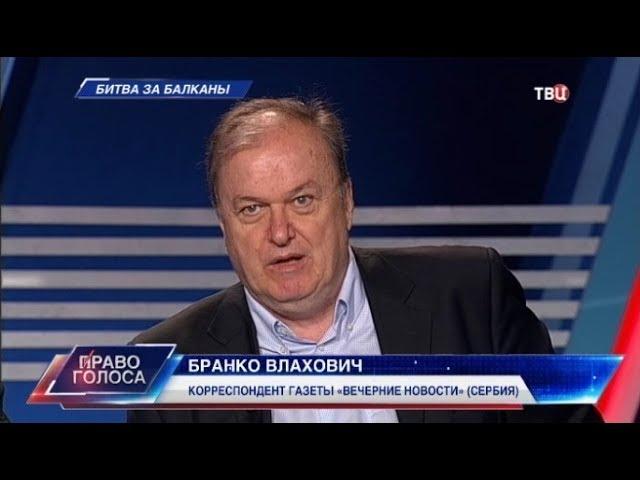 Право голоса: Битва за Балканы