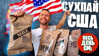 Весь день ем: 🇺🇸 Сухпаек АРМИИ США 🇺🇸 MRE