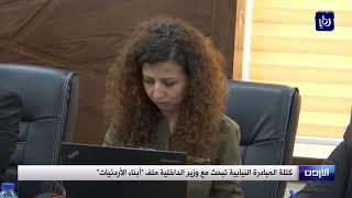 """كتلة المبادرة النيابية تبحث مع وزير الداخلية ملف """"أبناء الأردنيات"""""""