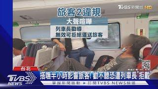 台鐵超狂情侶摟抱不停!旅客傻眼... 想演