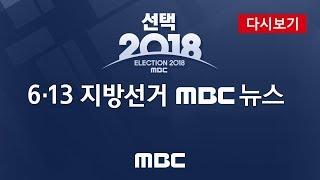 [선택 2018] 국민의 心부름-6.13 지방선거 MBC뉴스 (2018.06.13)