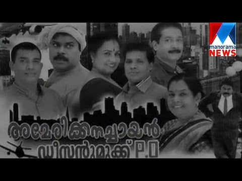 Rajan P Dev's drama troup celebrates Silver jubilee | Manorama News