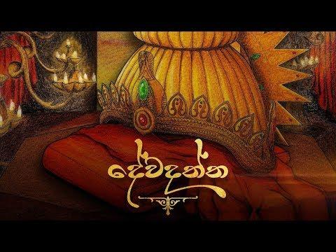Dewadaththa (දේවදත්ත) - YAKA Ft. Mandira N Maliga | DOTA | Shashini Janz  [Official Audio]