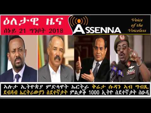 VOICE OF ASSENNA: Daily News  - Eritrea, Ethiopia, Sudan Egypt, Monday, 21st May, 2018