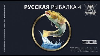 Русская рыбалка 4 | Russian fishing 4 | Ловлю мешки