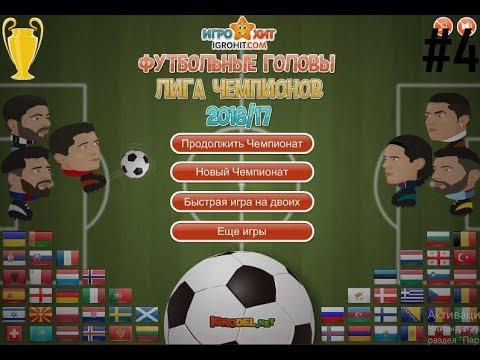 Футбольные головы: Лига Чемпионов 2016-2017 - #4