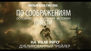 По соображениям совести (2016) Трейлер к фильму (Русский язык)