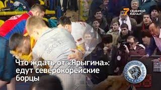 Северная Корея впервые отправит борцов на мировой турнир в Красноярск