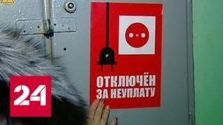 """Воровство электричества: каждый - сам себе """"электрик"""" - Россия 24"""
