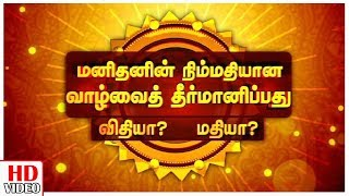 Fate or Knowledge - For Better Life? Vinayaka Chaturthi Spl - Leoni Pattimandram - Full Episode