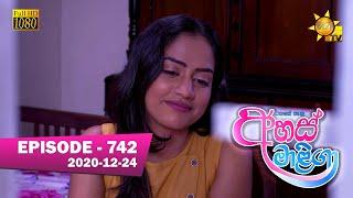 Ahas Maliga | Episode 742 | 2019-12-24 Thumbnail