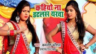 आ गया Kamlesh Kaushal का सबसे बड़ा हिट गाना 2019 - Kahiyo Na Datlas Yarwa - Bhojpuri Song