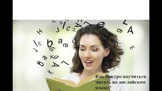 Как быстро научится читать  на английском языке?
