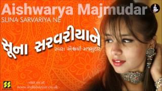Suna Sarvariya Ne | સૂના સરવરીયાને | Singer: Aishwarya Majmudar | Music: Gaurang Vyas