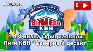 1 4 лиги КВН СЕВЕРНЫЙ ДЕСАНТ 2019 перезалив