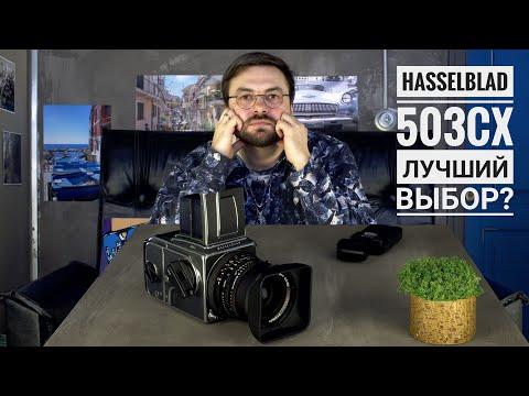 Обзор фотоаппарата Hasselblad 500 серии. Все что надо знать Новичку.