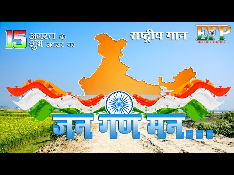#jan-gan-man-adhinayak-jai-ho-#national-antham