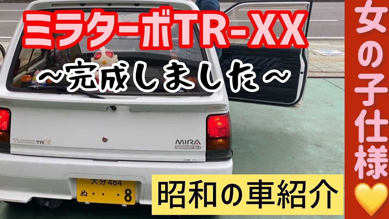 【ミラターボTR-XX】〜女子っぽく改造〜(旧車紹介動画Vol.①から見てね)NISSAN CEDORIC GLORIA Y30