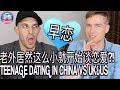 外国人居然这么小就开始谈恋爱 早恋 中国VS国外 TEENAGE DATING mp3