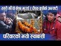 अभिनेता Keshab Bhattarai र Dipak Kshetri को अन्त्यष्टीमा भयो सबैको रुवाबासी l प्रहरीले दियो सलामी