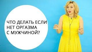 что делать если нет оргазма с партнером? Татьяна Славина