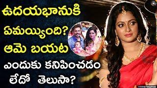 Reason Behind Why Udaya Bhanu is Not Hosting Shows! | Latest Celebrity Updates | Telugu Panda