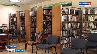 В Адыгее до конца года откроют 3 модельные библиотеки в рамках нацпроекта Культура