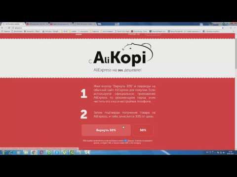 аликопи 11-30% кэшбэк для aliexpress