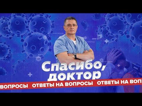 ⚡ ДОКТОР МЯСНИКОВ отвечает на вопросы о коронавирусе в ПРЯМОМ ЭФИРЕ. Трансляция от 28.05.20