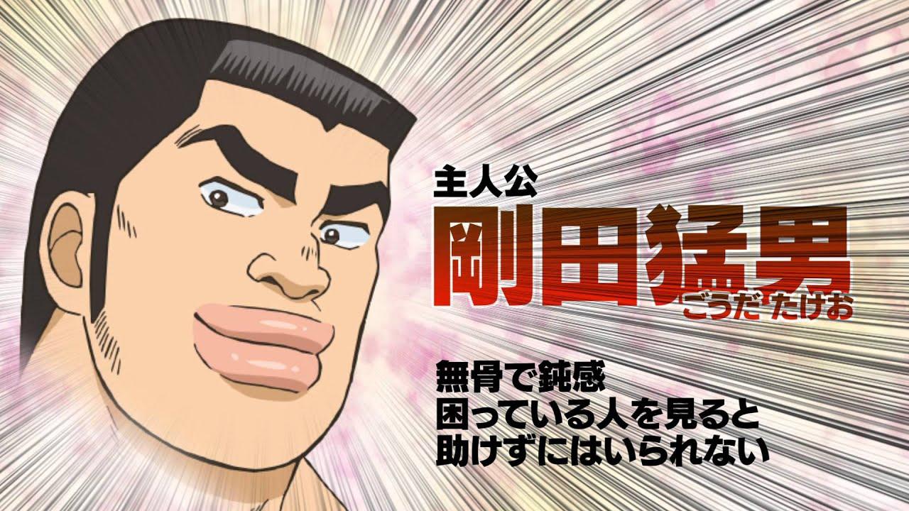 「俺物語!!」の画像検索結果