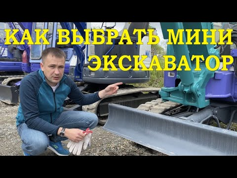 Выбор мини экскаватора / How to choose a good excavator /  Как выбрать б/у мини экскаватор.