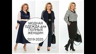 одежда для полных женщин. Осень-зима 2019 - 2020