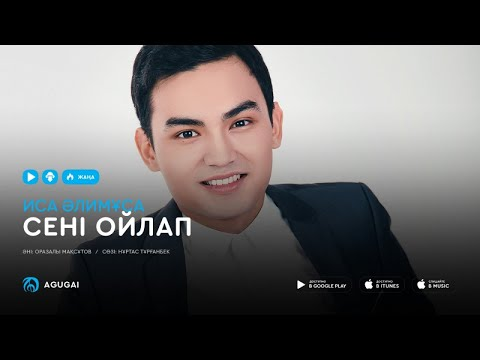 Иса Алимуса - Сені Ойлап Аудио