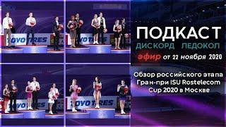 Всё об этапе Гран при ISU Rostelecom cup в Москве