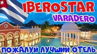 Лучший отель Варадеро Iberostar Varadero Selection обзор лучшего отеля на Кубе 2020