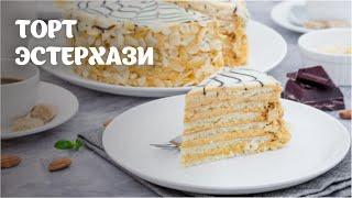 Торт Эстерхази простой видео рецепт | простые рецепты от Дании
