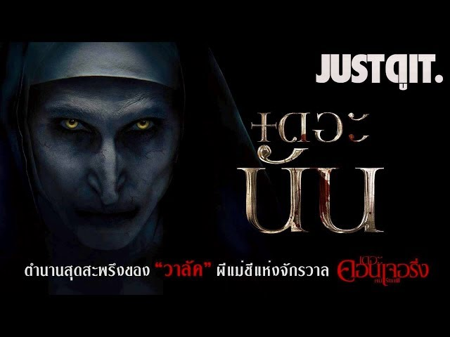 ???????????? THE NUN ??????????????????????? The CONJURING #JUST??IT