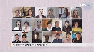 [CBS 뉴스] 기장총회 서울북노회 온라인 연합예배 화…