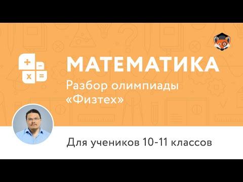 Математика   Подготовка к олимпиаде 2017   Разбор олимпиады Физтех