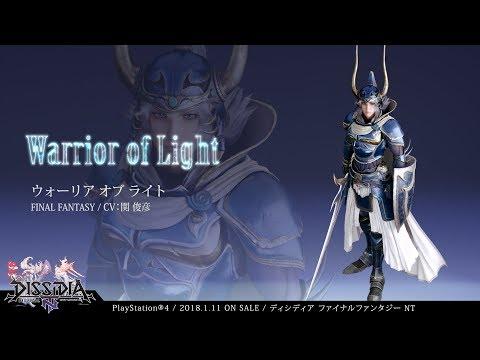 DISSIDIA FINAL FANTASY NT:キャラクター【ウォーリア オブ ライト】