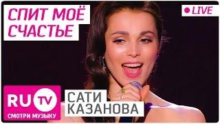 Cати Казанова - Спит Моё счастье (Live)