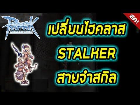 Stalker เดอะ ซีรีย์ EP.5 เปลี่ยน Stalker แบบสดๆซิงๆ!!! (LIVE)   Ragnarok [ZicKarr]