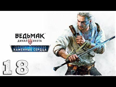 Смотреть прохождение игры [PS4] Ведьмак 3: Каменные сердца. #18: Ненавижу гулей!