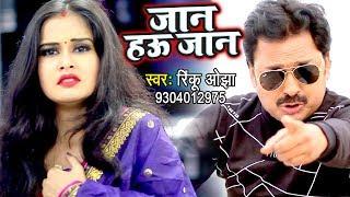 Rinku Ojha का दिल को रुला देने वाला गाना 2018 | जान हउ जान Jaan Hau Jaan | Bhojpuri Hit Songs 2018