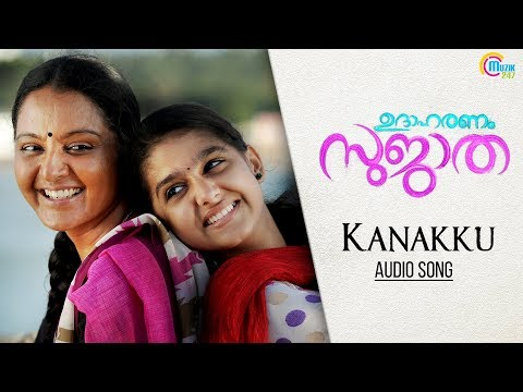 Udaharanam Sujatha | Kanakku Song | Manju Warrier | Sithara Krishnakumar | Gopi Sunder | Official