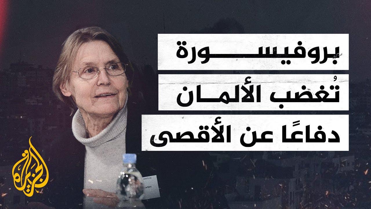 بروفيسورة ألمانية تدافع عن الشعب الفلسطيني وتنتقد الاحتلال  - نشر قبل 2 ساعة