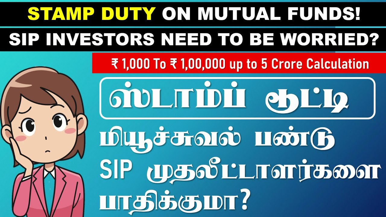 ஸ்டாம்ப் டூட்டி மியூச்சுவல் பண்டு SIP முதலீட்டாளர்களை பாதிக்குமா Stamp Duty on Mutual Funds in Tamil