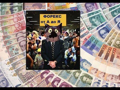 Калманович Олег. Основы валютного рынка форекс.