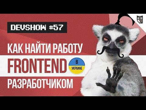 Украина. Как найти работу Frontend-разработчиком